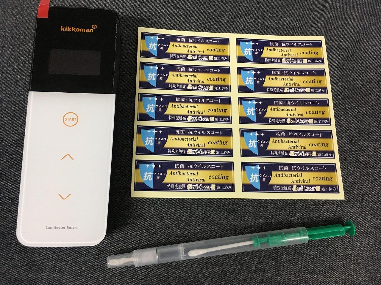 ウイルス濃度測定装置